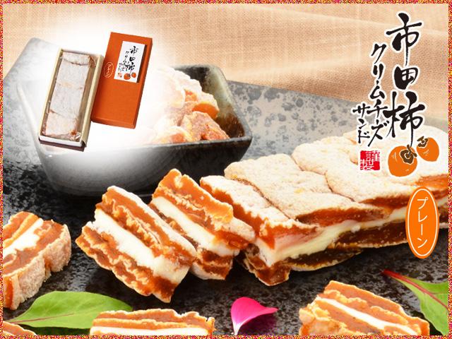 クリームチーズサンド【プレーン】135g×1