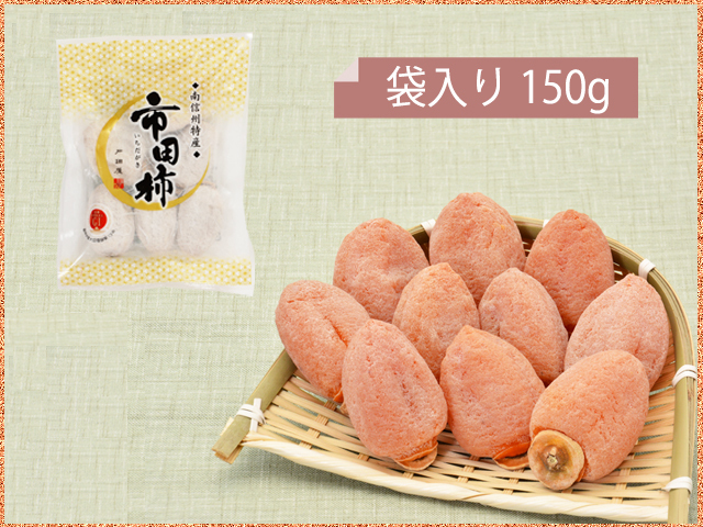 新物市田柿150g