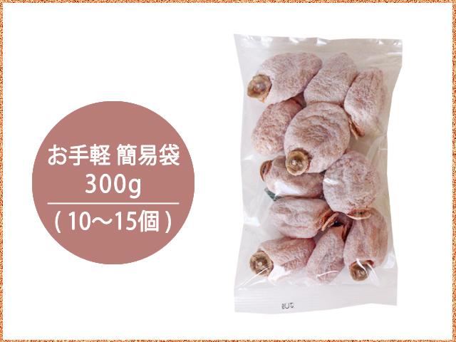 新物市田柿300g袋