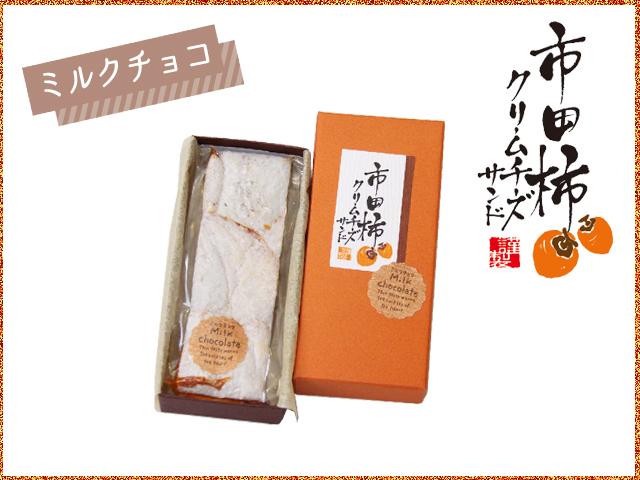 市田柿クリームチーズサンド(ミルク)箱画像