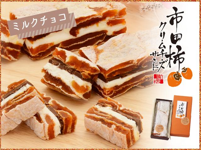 市田柿クリームチーズサンド(ミルク)