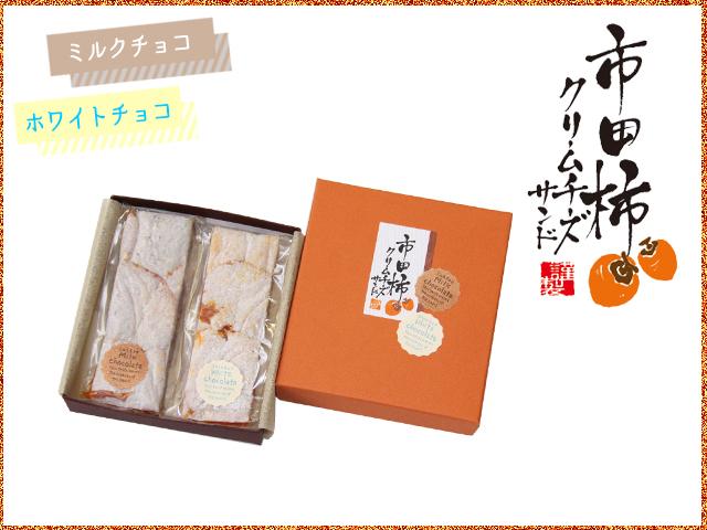 市田柿クリームチーズサンド(ミルク・ホワイト)箱画像