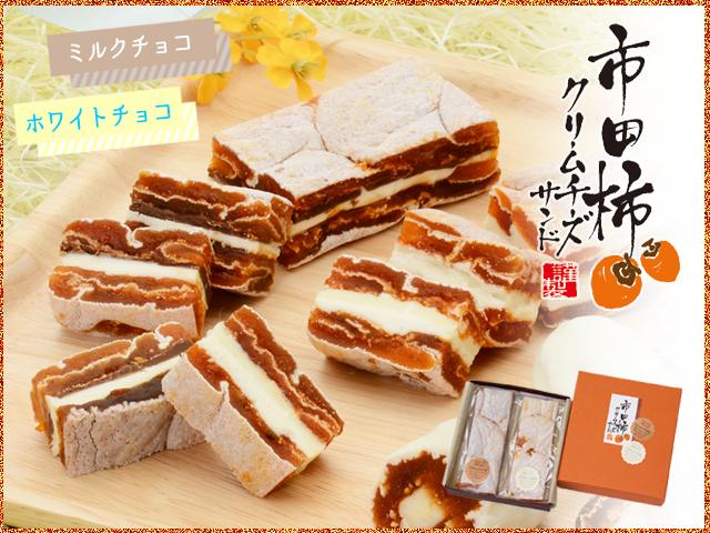 市田柿クリームチーズサンド(ミルク・ホワイト)