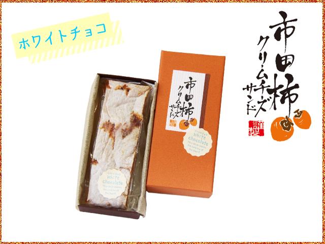 市田柿クリームチーズサンド(ホワイト)箱画像
