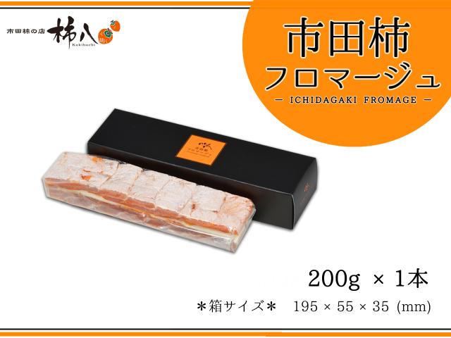 市田柿フロマージュ200g×1 箱