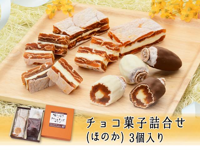 チョコ菓子詰合せ(ほのか)