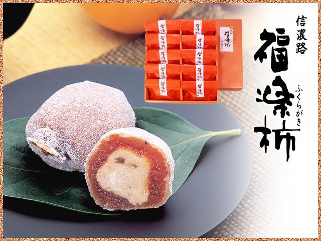 福楽柿10個top