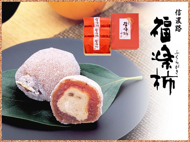 福楽柿3個top