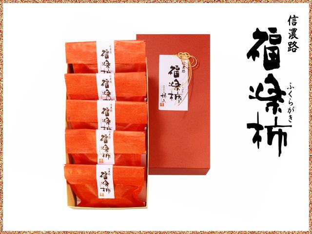 福楽柿5個箱