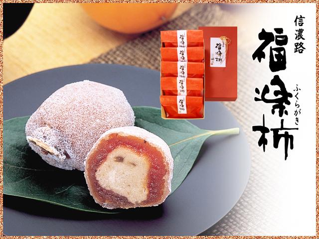 福楽柿5個top