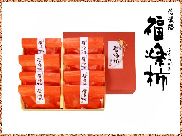 福楽柿8個箱