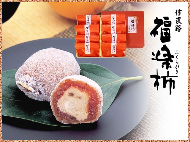 福楽柿8個top