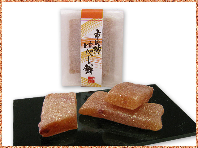 市田柿ゆべし餅のイメージ