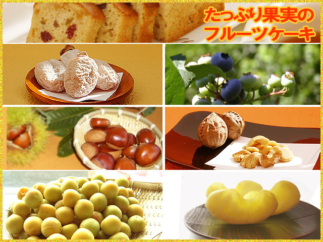 たっぷり果実のフルーツケーキのイメージ