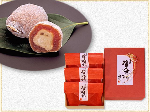 市田柿と栗きんとんの創作和菓子「福楽柿」3個入り