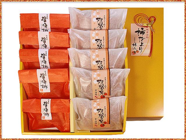 市田柿の和菓子詰合せ、柿だより「錦(にしき)」
