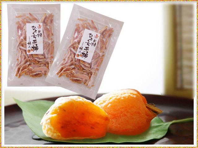 市田柿の「ひとくち干柿120g」のメイン画像