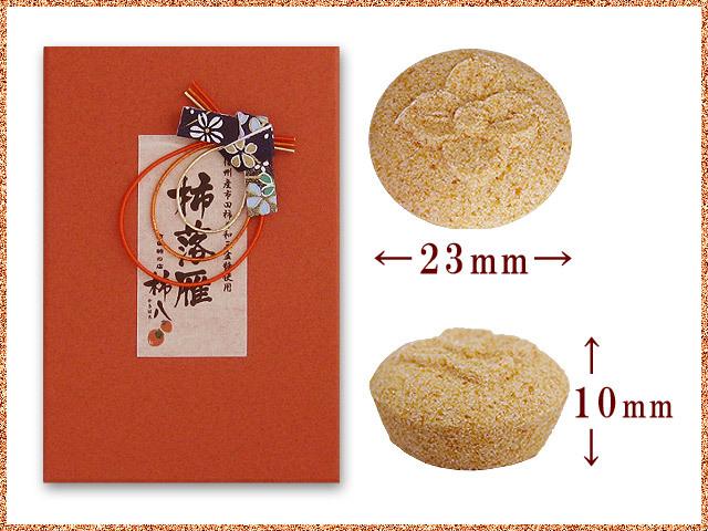 市田柿の粉末を使った柿落雁のパッケージと1個