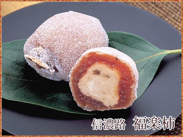 柿菓子三種(福楽柿)