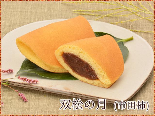 柿菓子三種(双松の月)