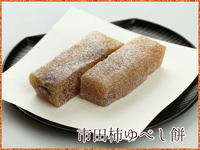 柿菓子三種(ゆべし)