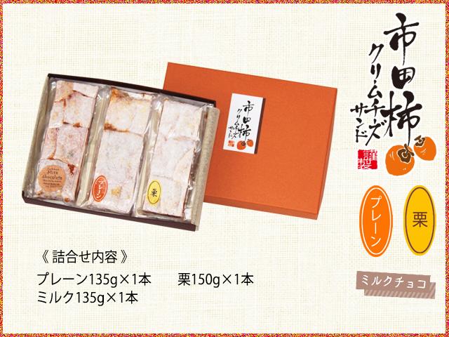 チーズサンド3種詰合せ(ミルク)箱