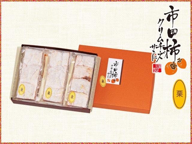 クリームチーズサンド栗3本箱