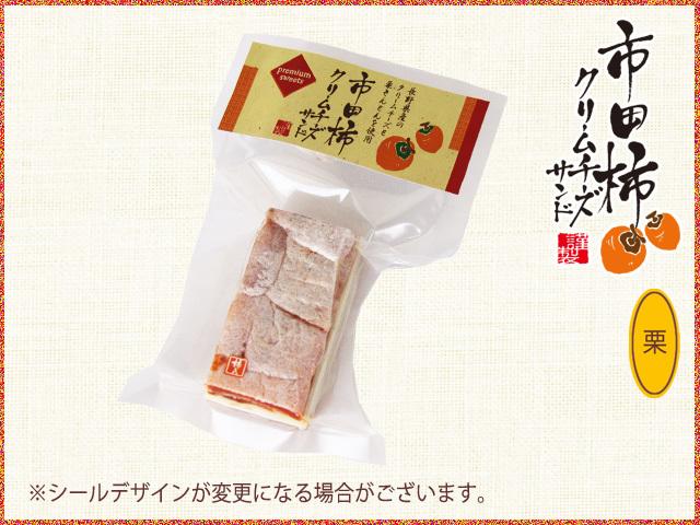 クリームチーズサンド【栗】100g簡易パック