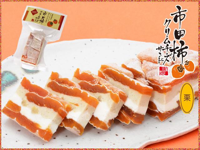 チーズサンド【栗】100g