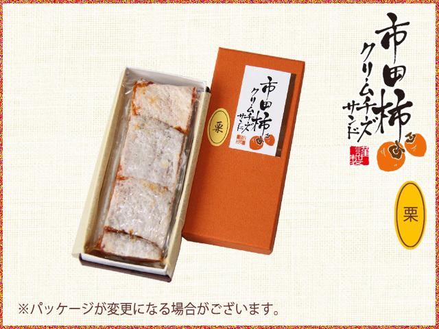 クリームチーズサンド【栗】150g×1化粧箱
