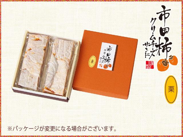 クリームチーズサンド【栗】150g×2化粧箱