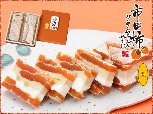 クリームチーズサンド【栗】150g×2