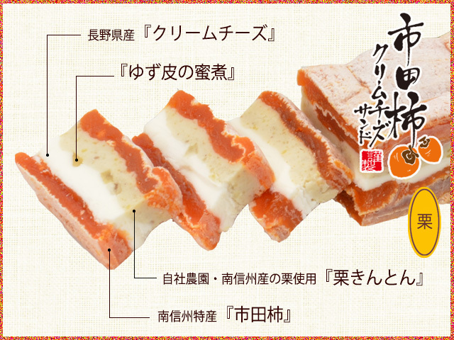 クリームチーズサンド【栗】断面