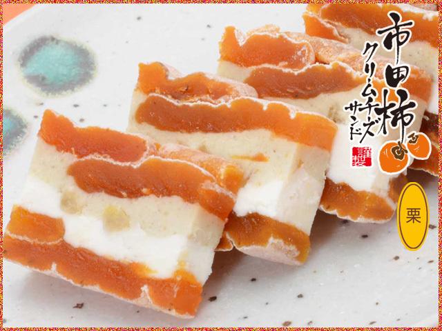 クリームチーズサンド【栗】イメージ1