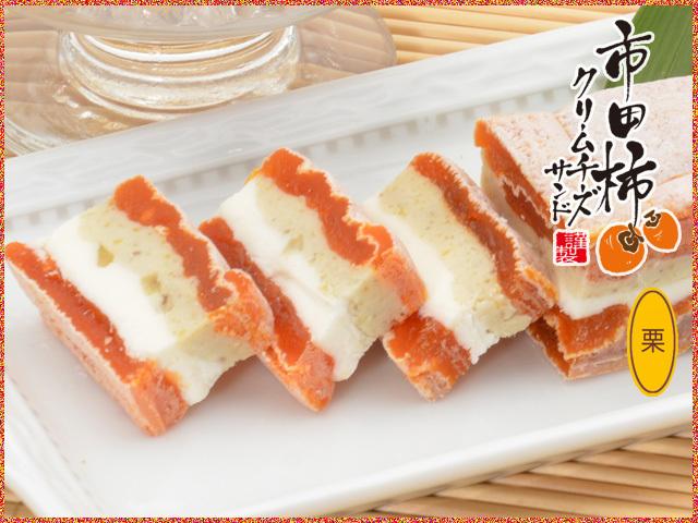 クリームチーズサンド【栗】イメージ2