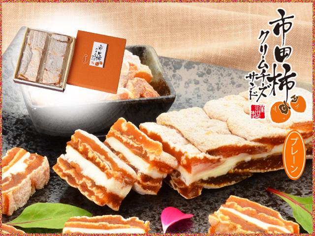 クリームチーズサンド【プレーン】135g×2