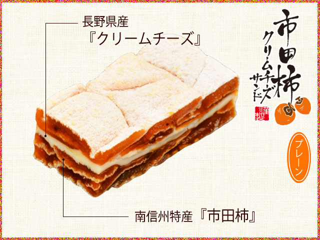 クリームチーズサンド【プレーン】断面
