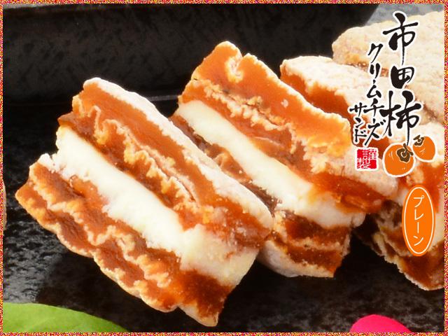 クリームチーズサンド【プレーン】イメージ1