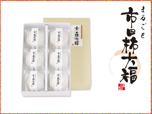 まるごと市田大福6個箱画像