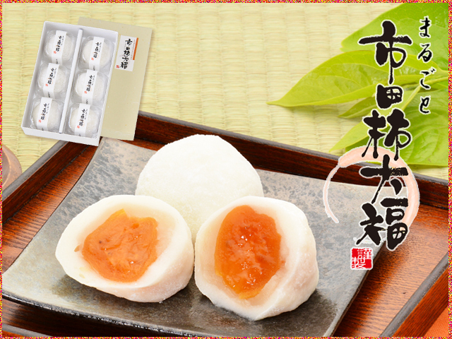 まるごと市田柿大福6個