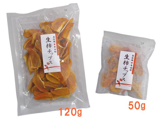生柿チップスパッケージ