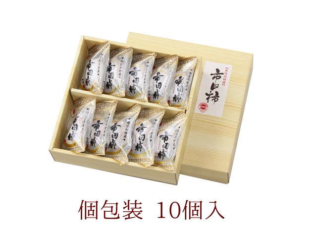 冷凍熟成市田柿10個箱画像
