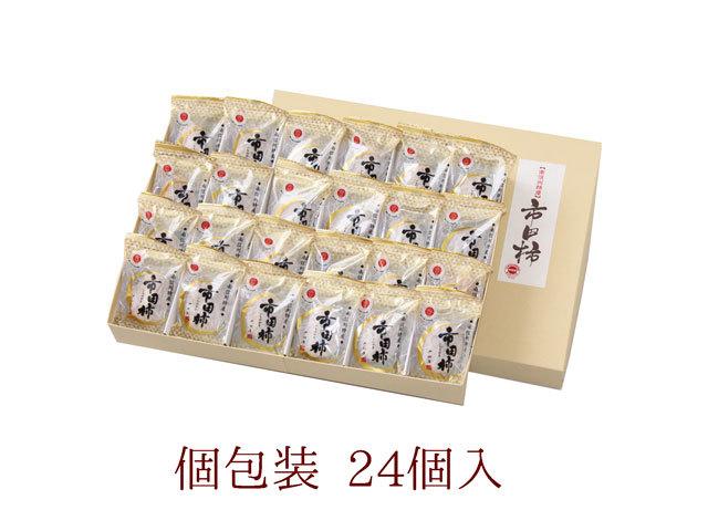 冷凍熟成市田柿24個入箱画像
