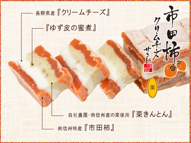 チーズサンド二種 栗断面