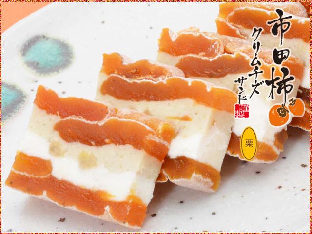 チーズサンド二種 栗イメージ