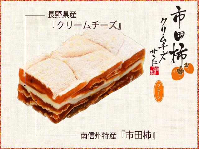 チーズサンド二種 プレーン断面