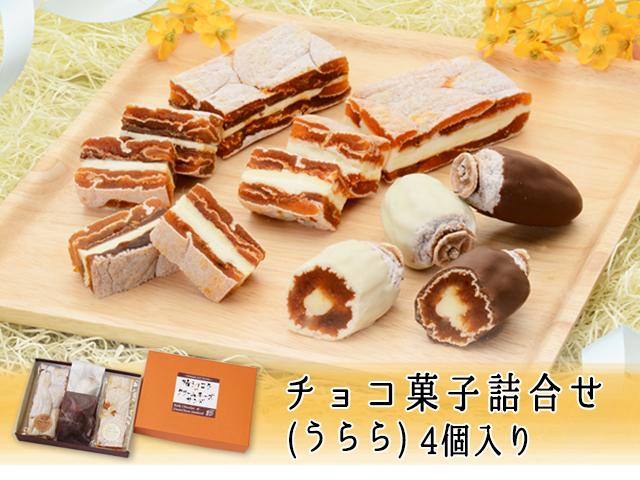 チョコ菓子詰合せ(うらら)