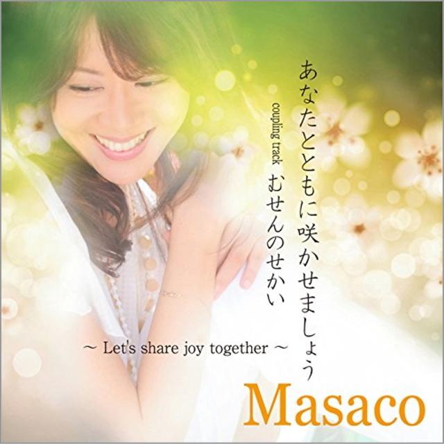 あなたとともに咲かせましょう/むせんのせかい Masaco