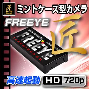 【匠ブランド】【小型カメラ】【ミントケース型】『FREEYE』(フリーアイ)【防犯カメラ】