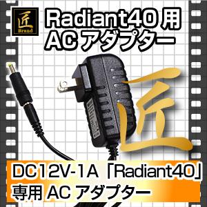 ラディアント40用 ACアダプタ